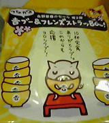 yoshi_strap